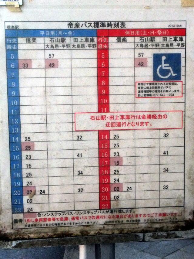 帝 産 バス 時刻 表 小豆島オリーブバス|時刻表
